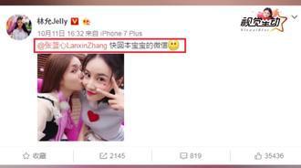 林允亲吻张蓝心姐妹情深 霸气催促回微信超有爱