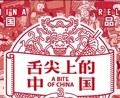 《舌尖上的中国3》2018年春节期间暖心回归