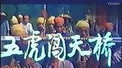 【剧情】五虎闯天桥 1990