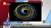 我天文学家发现迄今最大恒星级黑洞