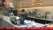 银保监会回应瑞幸造假 杭州有门店暂停营业
