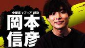 《如龙7:光与暗的去向》冈本信彦 特别采访