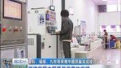 福建实现中国质量奖零的突破
