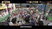 《唐人街探案3》新特辑 王宝强刘昊然喜卷涩谷新宿秋叶原
