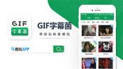【趣玩app】GIF字幕菌:带你玩转GIF表情包-PConline评测-太平洋电脑网