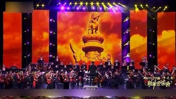 2017新年音乐会《红旗颂》演奏:沈阳交响乐团