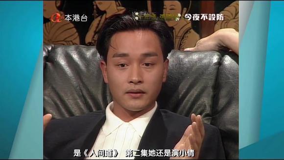 张国荣谈王祖贤张曼玉
