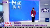 4月8日24时 黑龙江新增疑似病例1例 新增境外输入确诊病例40例