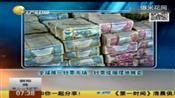 哈尔格萨钞票市场 摆地摊买卖钞票[视频导航]