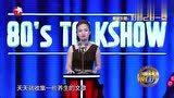 王思文脱口秀:老年人省钱比购物快乐!说得太形象了,爆笑不止!