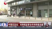 瑞幸咖啡财务造假事件:中国证监会--对跨境监管合作持积极态度