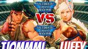 街霸5AE Tjommmi (Ryu) VS Luffy (R.Mika)