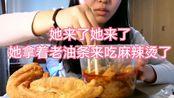 超级超级辣的杨国福麻辣烫+老油条