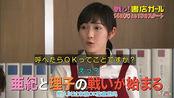 【为了麻友字幕组】150411 渡辺麻友&稲森いずみ「戦う!書店ガール」開店直前 SP!