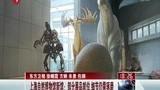 上海自然博物馆新馆:部分展品就位