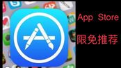 苹果应用商店限免App。2月16日(5款)