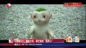 """《捉妖记2》曝新片段:胡巴喜欢""""捉弄人"""""""