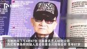 日本男团偶像缔造者喜多川去世,木川拓哉发文悼念,侄女或接任