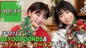 【H!P station #321】BEYOOOOONDS&Country Gir LIVE映像!早安少女组。'20 最新MV连续公開!MC:船木結&橋迫鈴