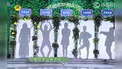快乐大本营:五位女生的影子