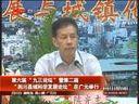 《四川新闻》 20110712