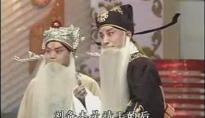 京剧《甘露寺》选段 劝千岁杀字休出口 马长礼 言兴朋等演唱