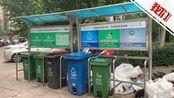 实探北京居民区垃圾分类现状:人工分拣后仍有市民乱扔
