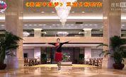 宇美广场舞《美丽中国梦》背面演示及口令教学(原创)