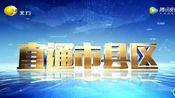 【放送文化】辽宁北方频道《直通市县区》片头(2017.6.18)