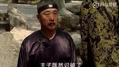 《康熙王朝》索额图最终察觉家里的仆人是密探
