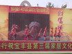 平顶山石龙区姐妹健身舞蹈队【阿哥阿妹】