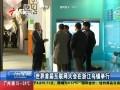 广东早晨-20141120-世界首届互联网大会在浙江乌镇举行