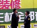 2011年3月13日东方美居建材团购活动【剪辑2】
