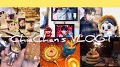 ChiaChan 爱丽日常Vlog初尝试 灿烈生日应援 KeyBoard展会 抽盲盒·泡泡玛特·隐藏款 Van·Gogh餐厅 朋友生日eve.  广州夜景