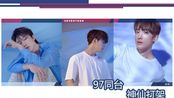 【seventeen】看97line神仙跳舞(徐明浩金珉奎李硕珉hit直拍三合一)