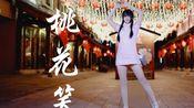 【泪泪】桃花笑春风吹不倒我的杨(shui)柳(tong)腰~
