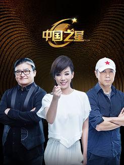 中国之星(综艺)