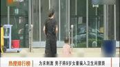 浙江:为寻求刺激,男子将9岁女童骗进卫生间猥亵