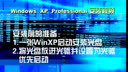 [www.56fox.com]重装系统教程(1)
