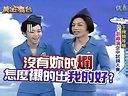 20110528黄金舞台 第四期 (SJM 趣味竞赛)