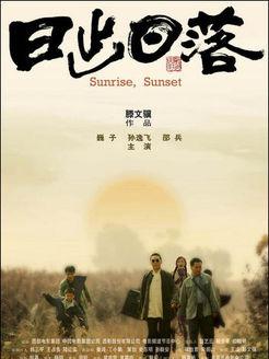 日出日落(剧情片)