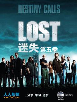 迷失第5季
