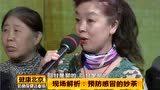 20170412《健康北京》:防病保健话春捂