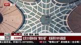 """北京大兴国际机场""""绿色升级"""" 机场用车100%25新能源"""