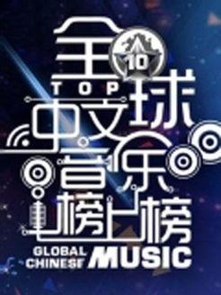 全球中文音乐榜上榜[2020]
