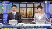 四川九寨沟7.0级地震:中国地震局——国家地震应急响应由一级改为二级