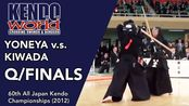 QUARTER FINALS Kiwada v.s. Yoneya - 60th All Japan Kendo Championships (2012)