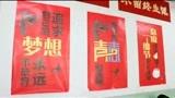 青春不散,友谊长存——致太谷县恒达中学2018届毕业季