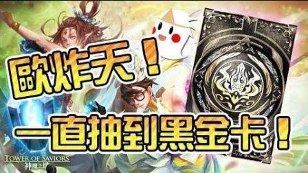 【鬼鬼】神魔之塔「居然! ! 黑金卡抽到怕 今年的运气全用光啦!