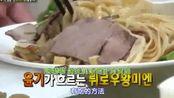 韩明星中国吃驴肉黄面,称像麻婆豆腐,味道像意大利面,太好吃